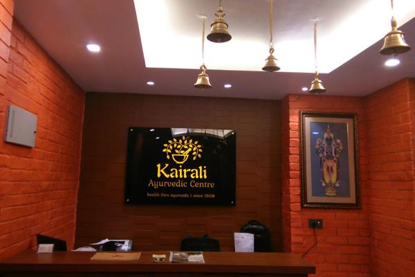 Kairali Centre Reception Area
